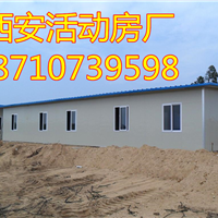 西安防火活动板房彩钢房施工工程