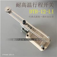 供应DTH-12-LI耐高温行程开关