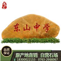 广东黄蜡石 园林黄蜡石 刻字门牌石