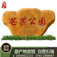 广东景观石 刻字景观石 公园招牌石
