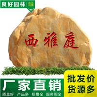 园林石 刻字园林石 校园文化专用石