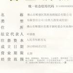 佛山市顺德区凯胜泡棉制品有限公司