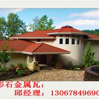杭州彩石金属瓦厂家直销,本地项目案例