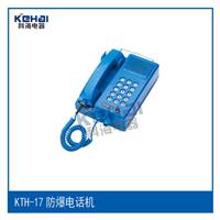 供应KTH106-3Z矿用本质安全型自动电话机