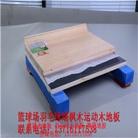 枫桦木羽毛球木地板 篮球实木运动木地板