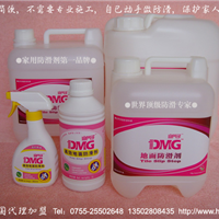 DMG高效防滑产品――德国DMG(迪门子)地面防滑剂。
