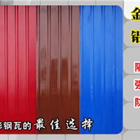 新型彩釉瓦防腐瓦--做瓦金旺更专业!