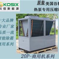 供应柳州20匹空气能热水器厂家批发