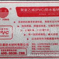 供应pvc防水材料