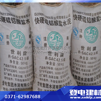 供应安徽硫铝酸盐水泥厂家