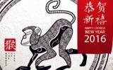 潮邦集成灶祝大家新年快乐、猴年大吉!