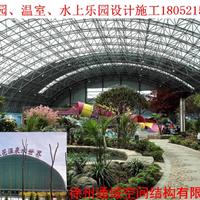 供应生态园、观光温室网架