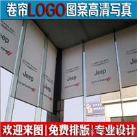 供应办公卷帘印LOGO 广告窗帘图案写真喷绘