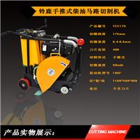 供应移动式柴油马路切割机