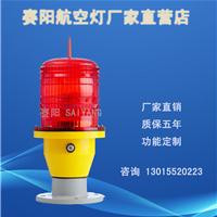 青岛厂家供应航标灯航空灯红色价格标志灯