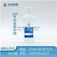 业界良心!中海南联9月份100#化妆白油报价原厂直销