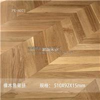 供应多层实木橡木鱼骨拼地板