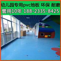 学校pvc地板材质优良