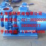 供应ISW40-200卧式化工泵 管道抽水泵