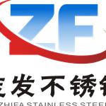 浙江志发不锈钢有限公司