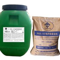 PHA107地坪防腐涂料|大型工业厂房地坪防腐