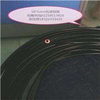 天津紫铜管生产厂家 山东PVC包塑铜管销售