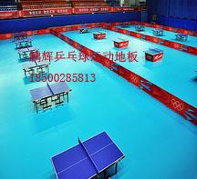 专业PVC地板胶厂家北京鹏辉地板