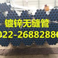 最新热镀锌无缝钢管价格-镀锌无缝钢管厂家
