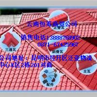 昆明树脂瓦厂家 供应优质树脂瓦 厂家直销