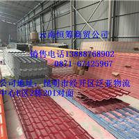 云南大理厂家生产树脂瓦、透明瓦厂家销售