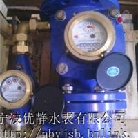 供应LXF-复式水表 高灵敏水表