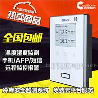 供应精创RCW-800温度湿度计