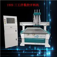 供应板式家具生产线 1325三工序数控开料机