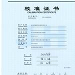 设备第三方证书