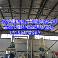 供应精致塑料磨粉机,大型PE滚塑磨粉机。
