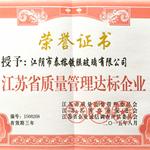 江苏省质量管理达标企业