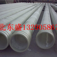 供应直径dn400mm玻璃钢供排水管道厂家报价