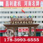 郑州市昌利机械制造有限公司