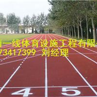 湘西400米跑道施工工艺湖南一线体育设施