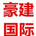 山东豪建国际贸易有限公司