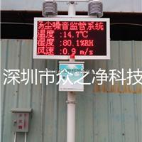 深圳工地扬尘在线监测系统 大气在线监测仪