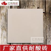 河北直销耐酸瓷砖素面防腐耐磨耐酸碱