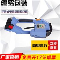 供应路沿石热熔摩擦电动PET带打包机