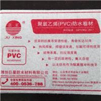 巨星防水材料 pvc