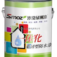 供应 一体化防水涂料(柔韧型)