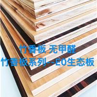 竹香板(无甲醛板)健康环保板 橱柜专用板材