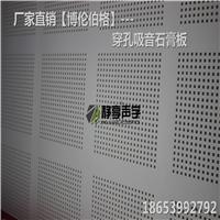 专业生产穿孔吸声板厂家