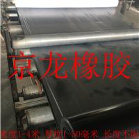 耐油橡胶板生产厂家 京龙建筑材料有限公司