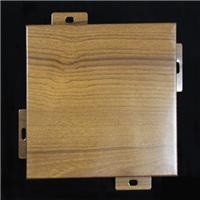 木纹铝单板,吊顶铝单板