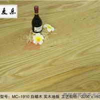 供应白蜡木实木地板大板高级地板耐用地板